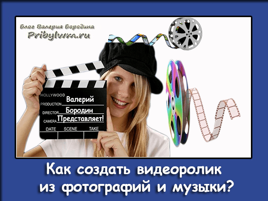 Как создать видеоролик из фотографий и музыки на одноклассниках - Status-style.ru