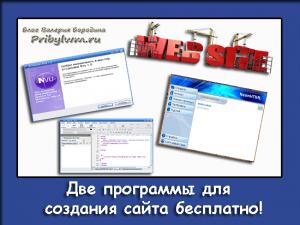 Программы создание сайта своими руками