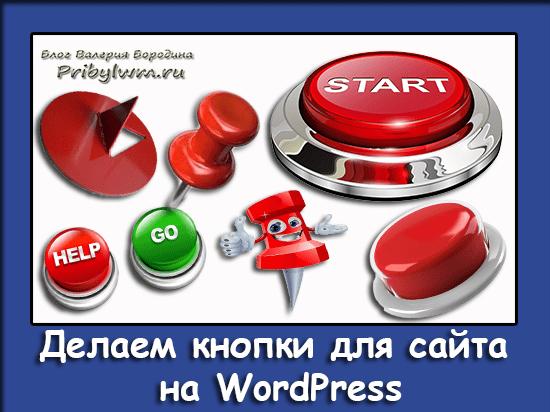 Как сделать кнопку для сайта в вордпресс 572