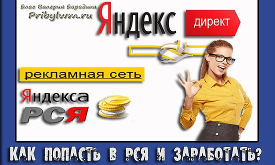 Контекстная реклама от яндекса заработок