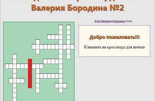 Еженедельный кроссворд от Блог Валерия Бородина №2