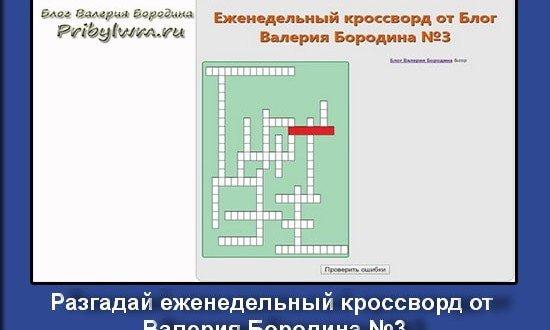 Еженедельный кроссворд от Блог Валерия Бородина №3