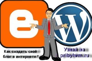 Как создать свой блог в интернете
