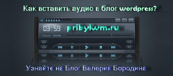 Как Установить Аудио Плеер На Блог