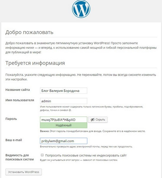процесс установки WordPress на хостинг