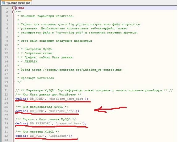 редактирование файла wp-config