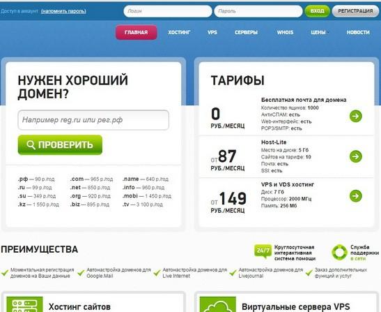 сервис для поиска и проверки доменных имен