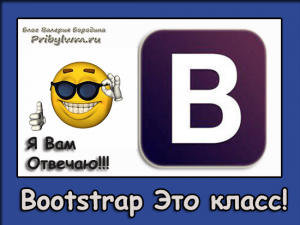 bootstrap это