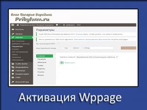 Активация Wppage