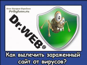 Как вылечить зараженный сайт от вирусов