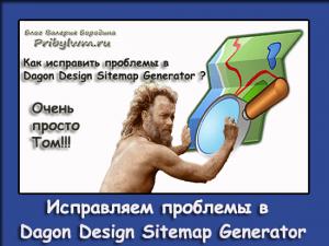 Как исправить проблемы в Dagon Design Sitemap Generator