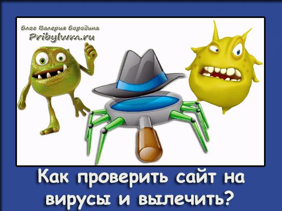 Как проверить сайт на вирусы и вылечить