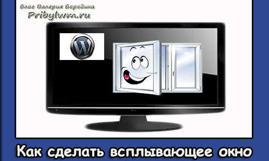 Как сделать всплывающее окно в wordpress