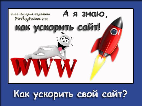 Как ускорить свой сайт