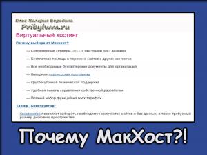 МакХост виртуальный хостинг для сайтов