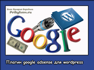 google adsense в wordpress