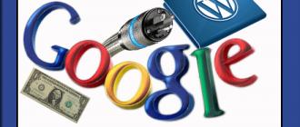 Плагин google adsense для wordpress