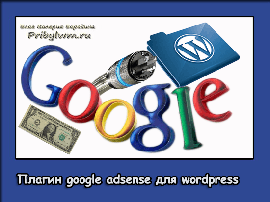 Плагин google adsense для wordpress