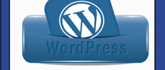 Создание wordpress плагина
