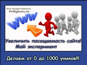 Увеличить посещаемость сайта