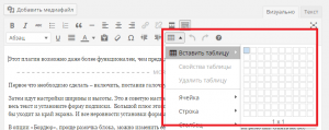 второй способ как сделать таблицу в wordpress