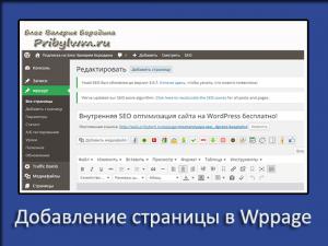 добавление страницы в wppage