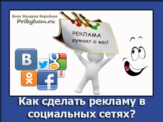 как сделать рекламу в социальных сетях