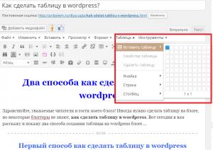 первый способ как сделать таблицу в wordpress