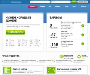 регистрация домена хостинга