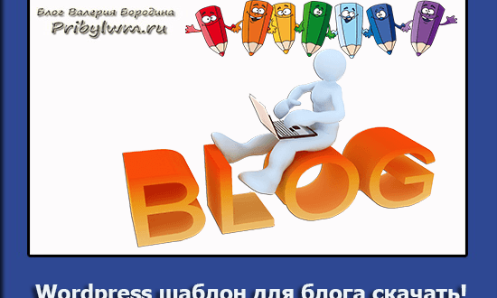 Wordpress шаблон для блога