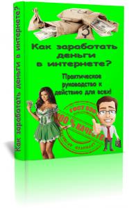 Бесплатная книга Как заработать деньги в интернете