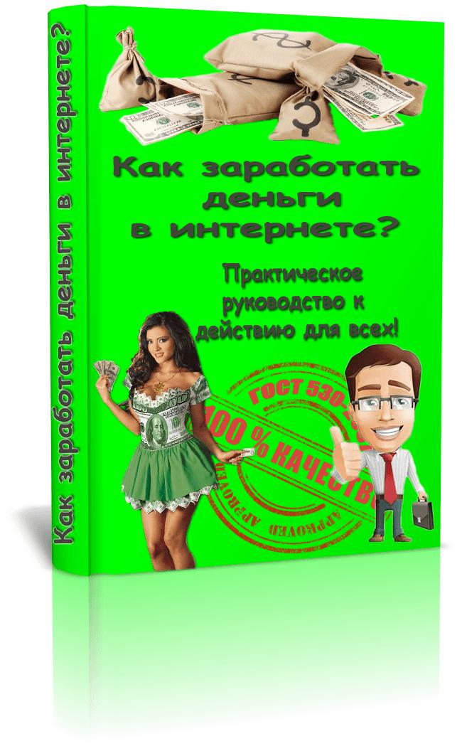 Книга быстрые деньги в интернете скачать