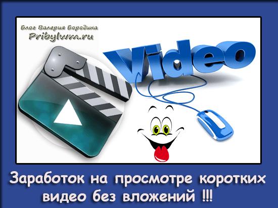 Заработок на просмотре коротких видео без вложений