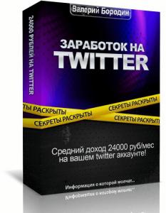Заработок на Twitter выходя из дома