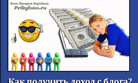 Как получить доход с блога