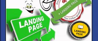 Как сделать лендинг пейдж самому бесплатно