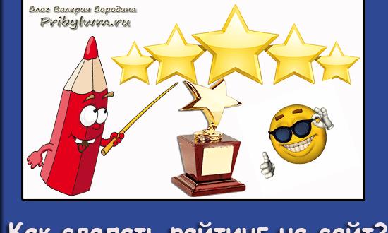 Как сделать рейтинг на сайте