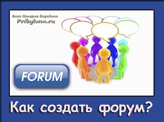 Как создать форум