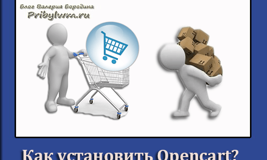 Как установить Opencart
