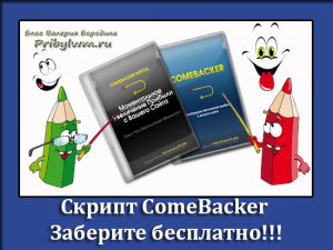 Камбекер comebacker бесплатно скрипт