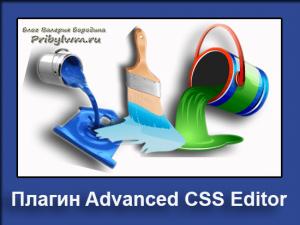 Плагин Advanced CSS Editor