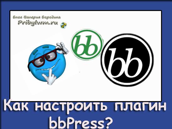 Правильная настройка плагина bbPress