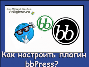 настройка плагина bbPress