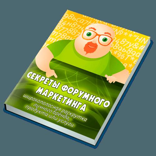 Секреты форумного маркетинга
