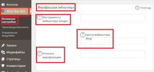 верификация вебмастера