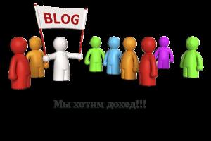 доход с блога