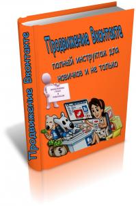 книга продвижение вконтакте