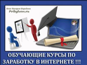 обучающие курсы по заработку в интернете