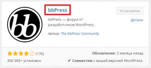 плагин bbPress