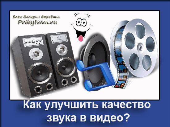 Как улучшить качество звука в видео